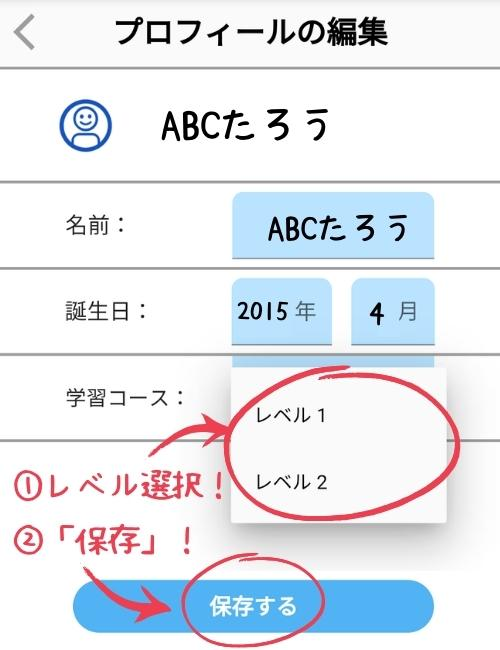 楽天ABCマウス レベル変更