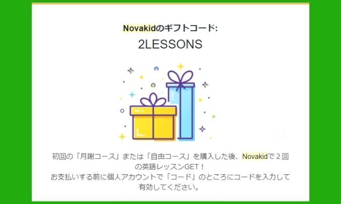 Novakidのキャンペーン画面