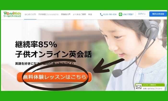 ワールドアイキッズ公式サイト無料体験申し込み