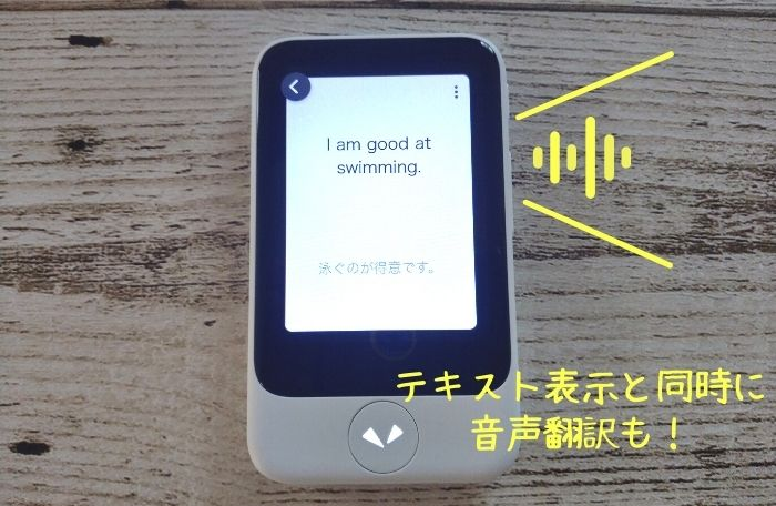 ポケトークSの翻訳方法2