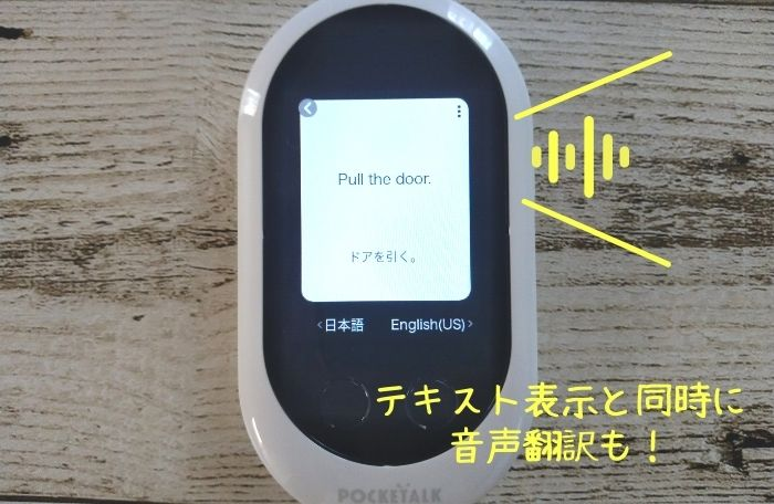 ポケトークWの翻訳方法2