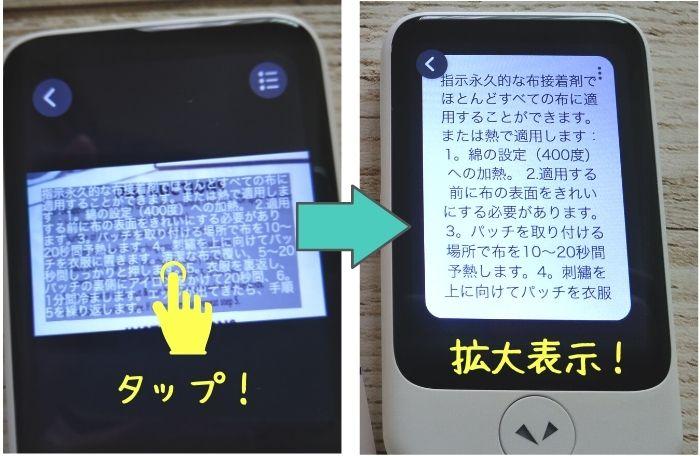 ポケトークS カメラ翻訳結果の表示