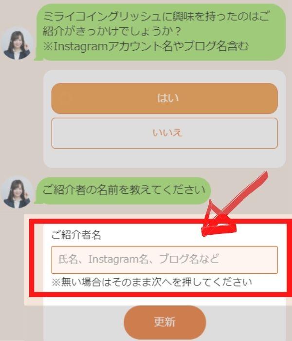 ミライコイングリッシュ友達紹介キャンペーン